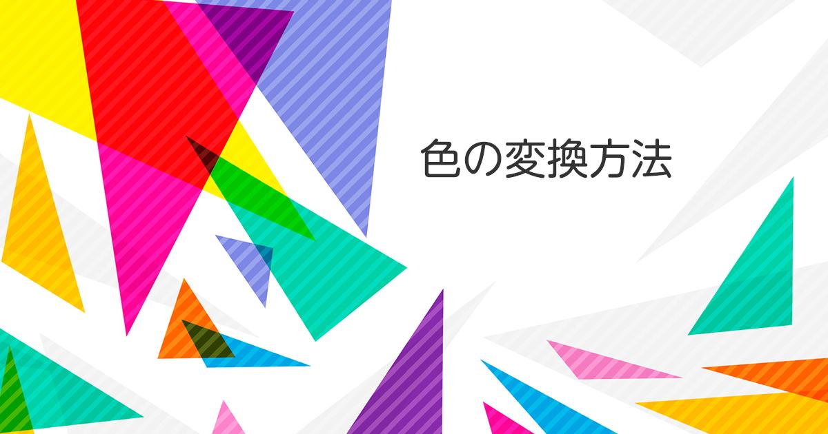 Hex、RGB、CMYK、DIC、PANTONEなど色の変換方法いろいろ | バシャログ。